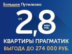 ЖК «Большое Путилково» 0% первый взнос